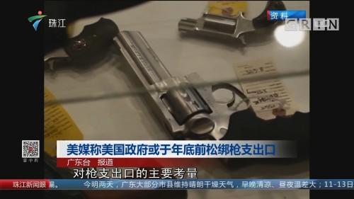 美媒称美国政府或于年底前松绑枪支出口