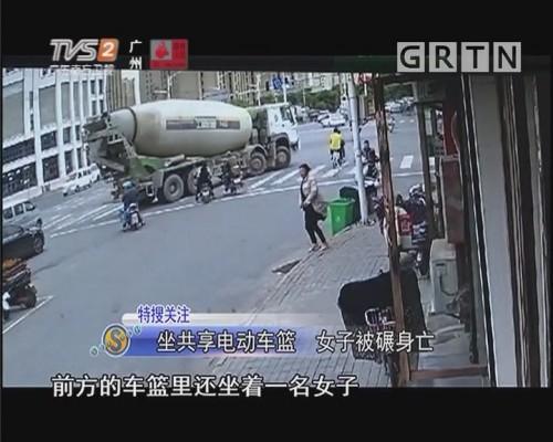 坐共享电动车篮 女子被碾身亡