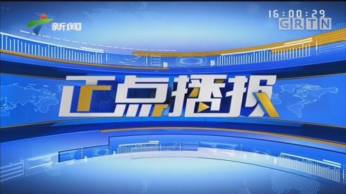 "[HD][2019-11-02]正点播报:交通安全:疑并线发生矛盾 广州一出租车开""斗气车"""
