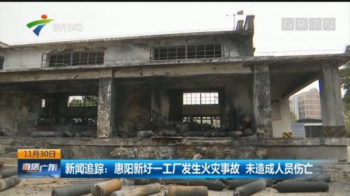 新闻追踪:惠阳新圩一工厂发生火灾事故 未造成人员伤亡