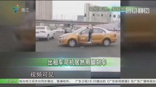 出租车司机居然用脚刹车
