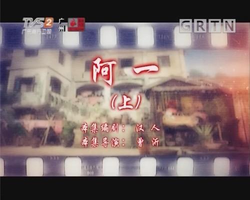 [2019-11-09]七十二家房客:阿一(上)