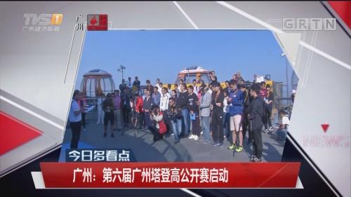 广州:第六届广州塔登高公开赛启动