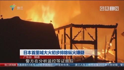 日本首里城大火初步排除纵火嫌疑