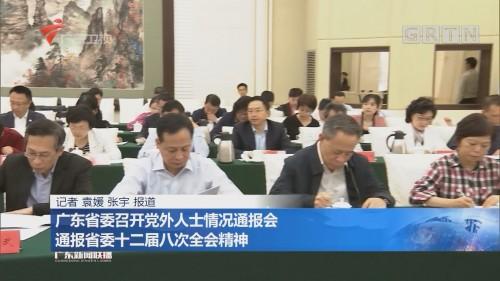 广东省委召开党外人士情况通报会 通报省委十二届八次全会精神