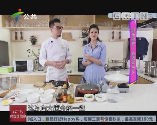 健康廚房:香酒焗魚頭
