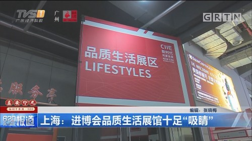 """上海:进博会品质生活展馆十足""""吸睛"""""""