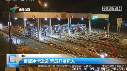 揭阳:毒贩冲卡逃逸 警员开枪抓人