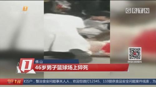 佛山:46岁男子篮球场上猝死