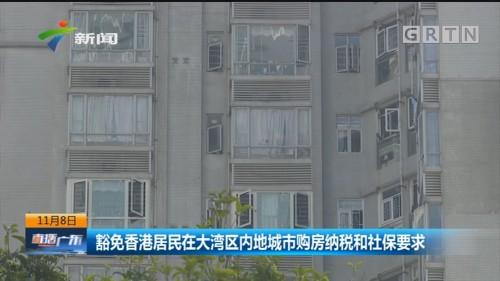 豁免香港居民在大湾区内地城市购房纳税和社保要求