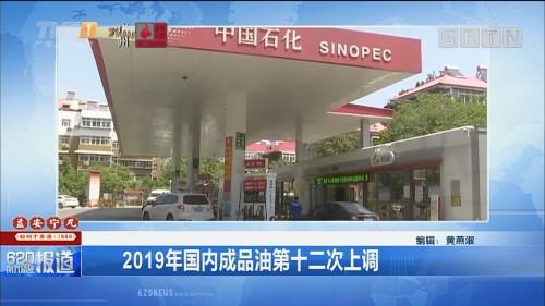 2019年国内成品油第十二次上调