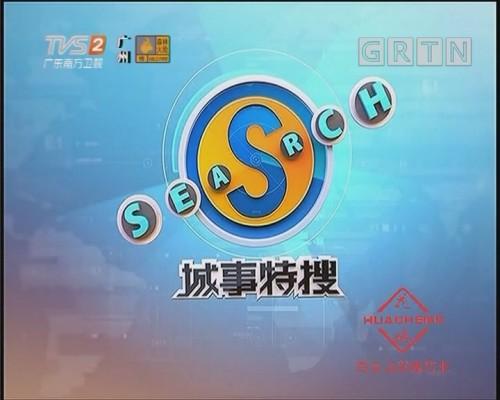 [2019-11-02]城事特搜:佛山秋祭