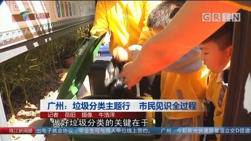 广州:垃圾分类主题行 市民见识全过程