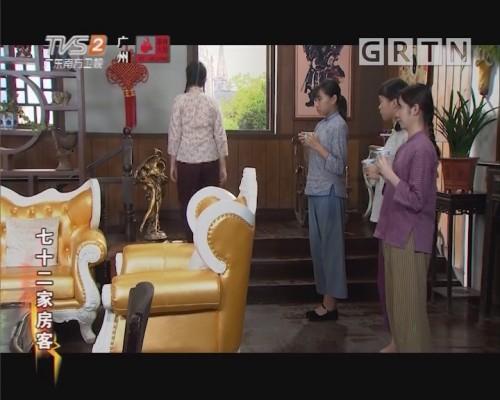 [2019-11-30]七十二家房客:新养女(上)