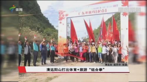 """清远阳山打出体育+旅游""""组合拳"""""""