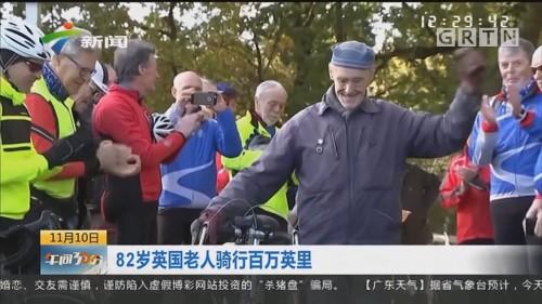 82岁英国老人骑行百万英里