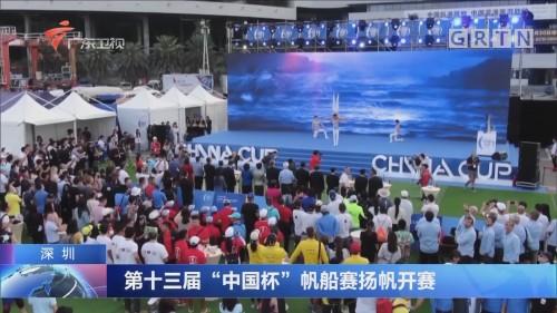 """深圳:第十三届""""中国杯""""帆船赛扬帆开赛"""