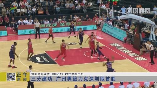 三分建功 广州男篮力克深圳取首胜