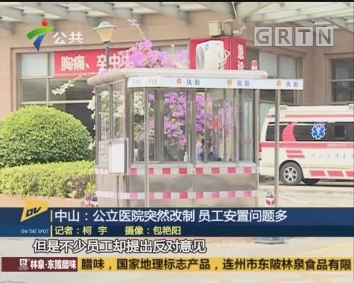 (DV现场)中山:公立医院突然改制 员工安置问题多