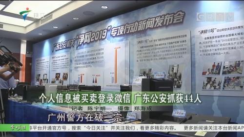 个人信息被买卖登录微信 广东公安抓获44人