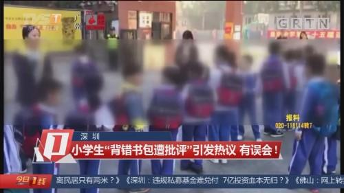 """深圳:小学生""""背错书包遭批评""""引发热议 有误会!"""
