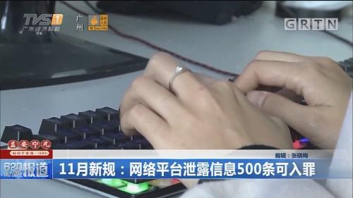 11月新规:网络平台泄露信息500条可入罪
