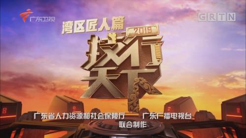 [HD][2019-11-10]技行天下