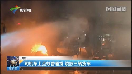 惠州:司机车上点蚊香睡觉 烧毁三辆货车