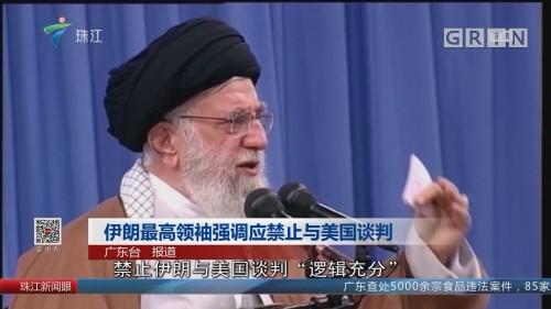 伊朗最高领袖强调应禁止与美国谈判
