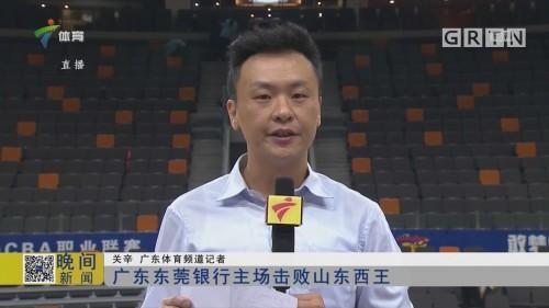 广东东莞银行主场击败山东西王(二)