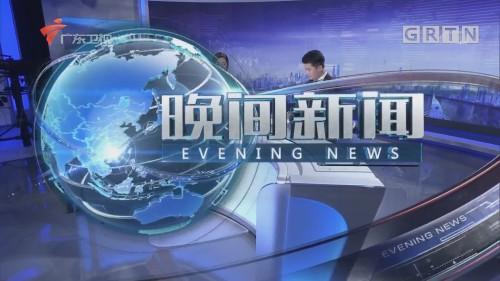 [HD][2019-11-13]晚间新闻:赋能科创高地!第21届高交会在深圳开幕