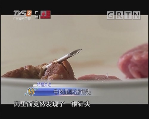 牛肉里吃出针头