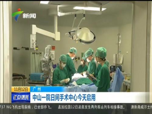 中山一院日间手术中心今天启用