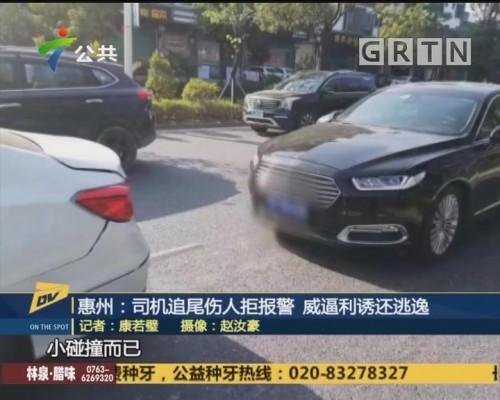 (DV现场)惠州:司机追尾伤人拒报警 威逼利诱还逃逸