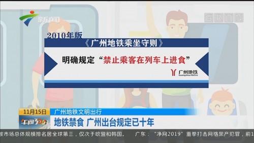 广州地铁文明出行:地铁禁食 广州出台规定已十年