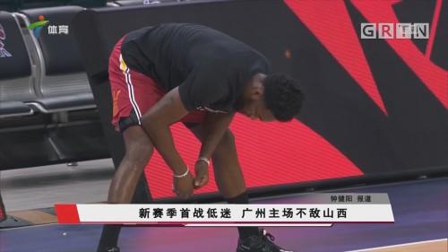 新赛季首战低迷 广州主场不敌山西