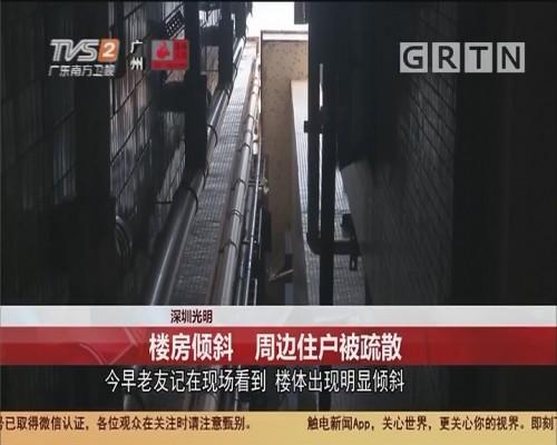 深圳光明 楼房倾斜 周边住户被疏散