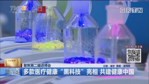 """聚焦第二届进博会:多款医疗健康""""黑科技""""亮相 共建健康中国"""