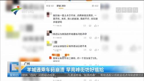广州:羊城通乘车码崩溃 早高峰街坊好尴尬