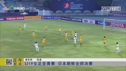 U19女足亚青赛 日本朝鲜会师决赛