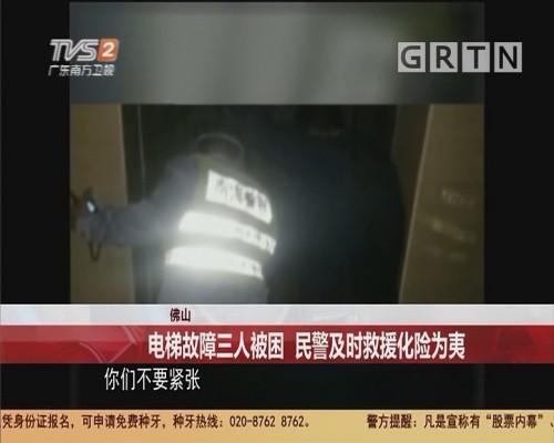 佛山:电梯故障三人被困 民警及时救援化险为夷