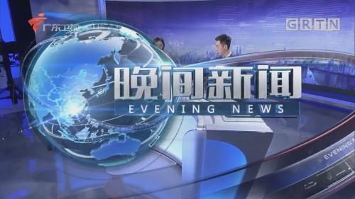 "[HD][2019-11-07]晚间新闻:进博会""红娘""忙 供需对接势头旺 为""一带一路""建设提供新动力"