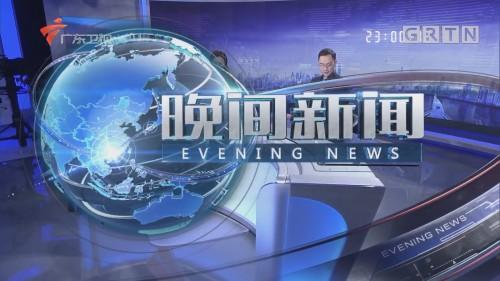 [HD][2019-11-15]晚间新闻:习近平:止暴制乱 恢复秩序是香港当前最紧迫的任务