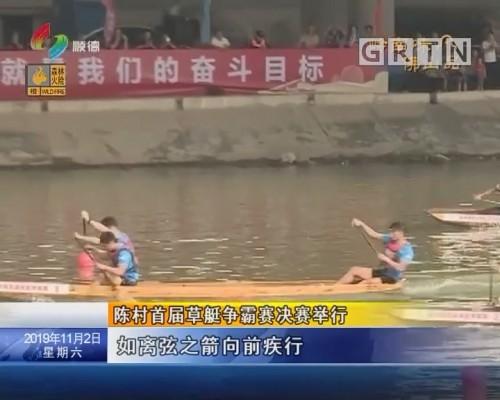 陈村首届草艇争霸赛决赛举行