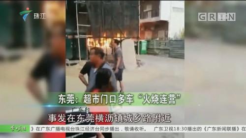 """东莞:超市门口多车""""火烧连营"""""""
