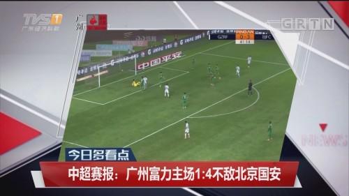 中超赛报:广州富力主场1:4不敌北京国安