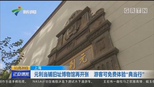 """上海:元利当铺旧址博物馆再开张 游客可免费体验""""典当行"""""""