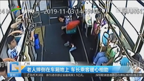 广州:老人摔倒在车厢地上 车长乘客暖心相助