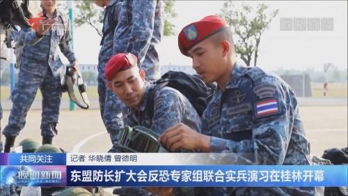 东盟防长扩大会反恐专家组联合实兵演习在桂林开幕