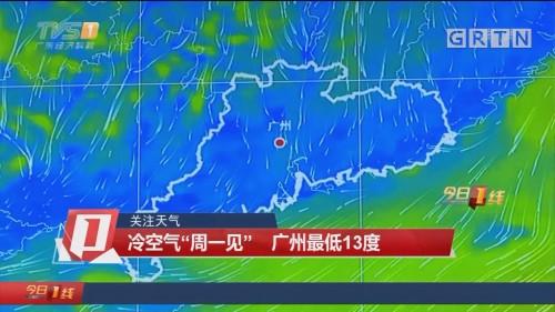 """关注天气:冷空气""""周一见"""" 广州最低13度"""